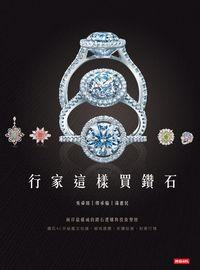 行家這樣買鑽石