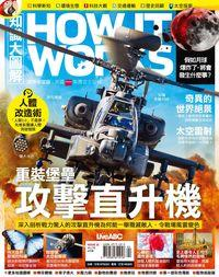 How it works知識大圖解 [2017年04月號] [ISSUE 31]:重裝保壘 攻擊直升機