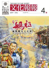 文化報報 [第216期] [2017年04月]:2017臺中媽祖國際觀光文化節