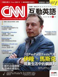 CNN互動英語 [第199期] [有聲書]:從PayPal到Tesla汽車 伊隆.馬斯克 現實生活中的鋼鐵人