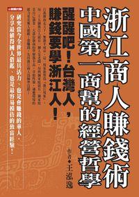 浙江商人賺錢術:中國第一商幫的經營哲學