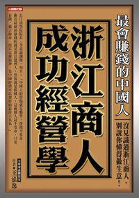最會賺錢的中國人:浙江商人成功經營學