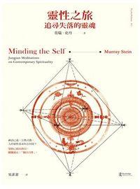 靈性之旅:追尋失落的靈魂