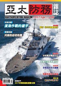 亞太防務 [第108期]:濱海作戰的獵手