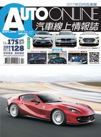Auto-Online汽車線上情報誌 [第175期]:2017年日內瓦車展