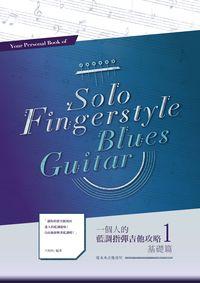 一個人的藍調指彈吉他攻略. 1, 基礎篇