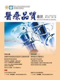 醫療品質雜誌  [第6卷‧第1期]:推動疾病照護品質認證打造健康臺灣