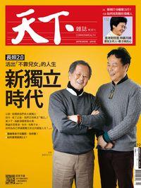 天下雜誌 2017/03/29 [第619期]:新獨立時代