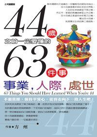 44歲之前一定要懂的63件事:事業,人際,處世: 不需焦躁,保持平常心,從容走向下一段人生吧!