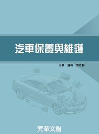 汽車保養與維護
