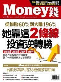 Money錢 [第115期]:她靠這2條線 投資逆轉勝