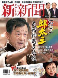新新聞 2017/03/30 [第1569期]:一打十一 邱太三是戰神還是恐龍