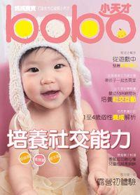 媽媽寶寶 [寶寶版] [第361期]:培養社交能力
