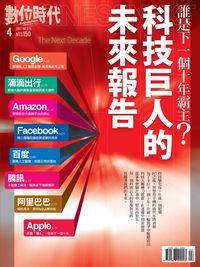 數位時代 [第275期]:科技巨人的未來報告