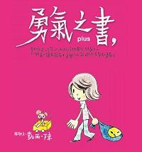 勇氣之書,:小勇與米小鼠