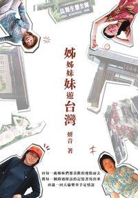姊姊妹妹遊台灣