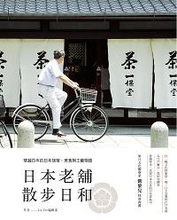 日本老舖散步日和:穿越百年的旅宿、美食與工藝物語