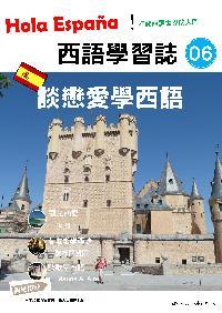 Hola España 西語學習誌