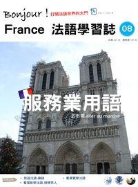 Bonjour! France 法語學習誌 [第8期] [有聲書]:服務業用語