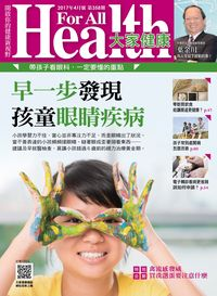大家健康雜誌 [第358期]:早一步發現 孩童眼睛疾病
