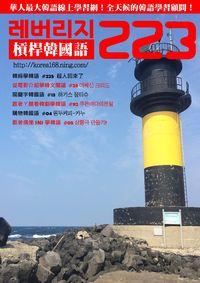 槓桿韓國語學習週刊 2017/04/05 [第223期] [有聲書]:韓綜學韓語  #225  超人回來了