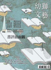 幼獅文藝 [第760期]:書評面面觀