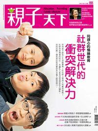 親子天下 [第88期]:社群世代的衝突解決力