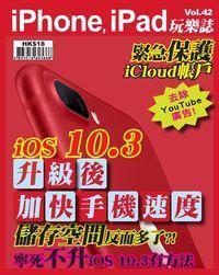 iPhone, iPad玩樂誌 [第42期]:iOS 10.3升級後加快手機速度