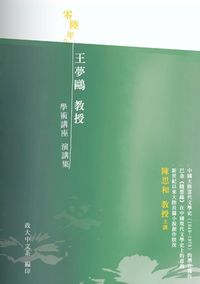 王夢鷗教授學術講座演講集. (2006)