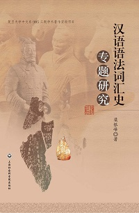 漢語語法詞彙史專題研究