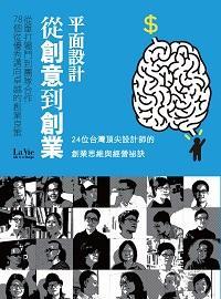 平面設計從創意到創業:從單打獨鬥到團隊合作, 78個從優秀邁向卓越的創業良策:24位台灣頂尖設計師的創業思維與經營祕訣