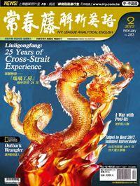 常春藤解析英語雜誌 [第283期] [有聲書]:華麗轉身 : 「琉璃工房」兩岸穿梭25年