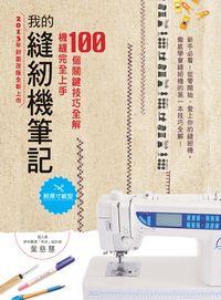 我的縫紉機筆記:機縫完全上手100個關鍵技巧全解