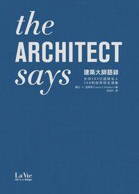 建築大師語錄:全球104位建築名人, 148則經典格言選集