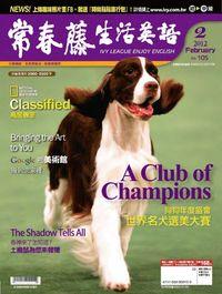 常春藤生活英語雜誌 [第105期] [有聲書]:狗狗年度盛會 世界名犬選美大賽