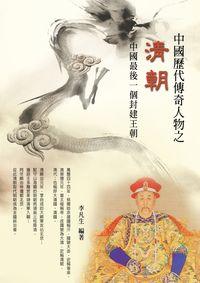 中國歷代傳奇人物之清朝
