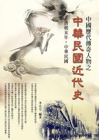 中國歷代傳奇人物之中華民國近代史