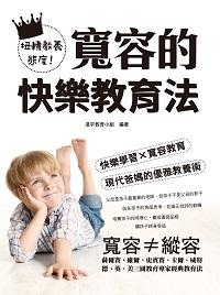 扭轉教育態度!寬容的快樂教育法