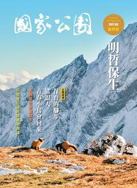 國家公園 2017.03 春季刊:明哲保生