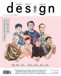 Design設計 [中英國際版]