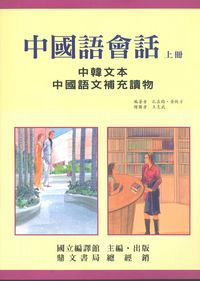 中國語會話(中韓文本). [上冊]:中國語文補充讀物
