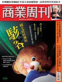 商業周刊 2017/04/10 [第1534期]:絨毛娃娃裡的駭客