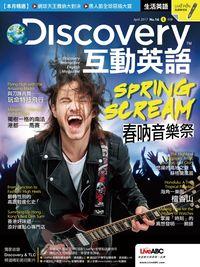 Discovery 互動英語 [第16期][有聲書]:Spring scream 春吶音樂祭