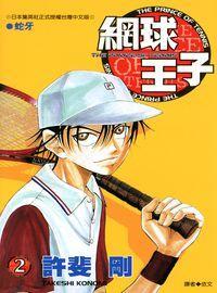 網球王子. 2
