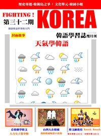 Fighting! KOREA韓語學習誌