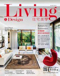 Living & design 住宅美學 [第95期]:Return to the Innocence反璞歸真 森林系理想美宅