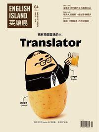 英語島 [ISSUE 41]:擁有兩個靈魂的人 Translator