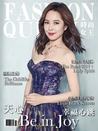 FASHION QUEEN時尚女王雜誌 [第126期]:天心 幸福心跳 Be in Joy