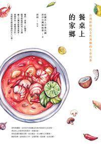 餐桌上的家鄉:台灣新移民女性沸騰的生命故事
