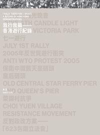 我行我攝:香港遊行紀錄